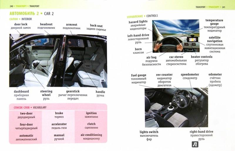 Иллюстрация 1 из 21 для Англо-русский визуальный словарь | Лабиринт - книги. Источник: Лабиринт