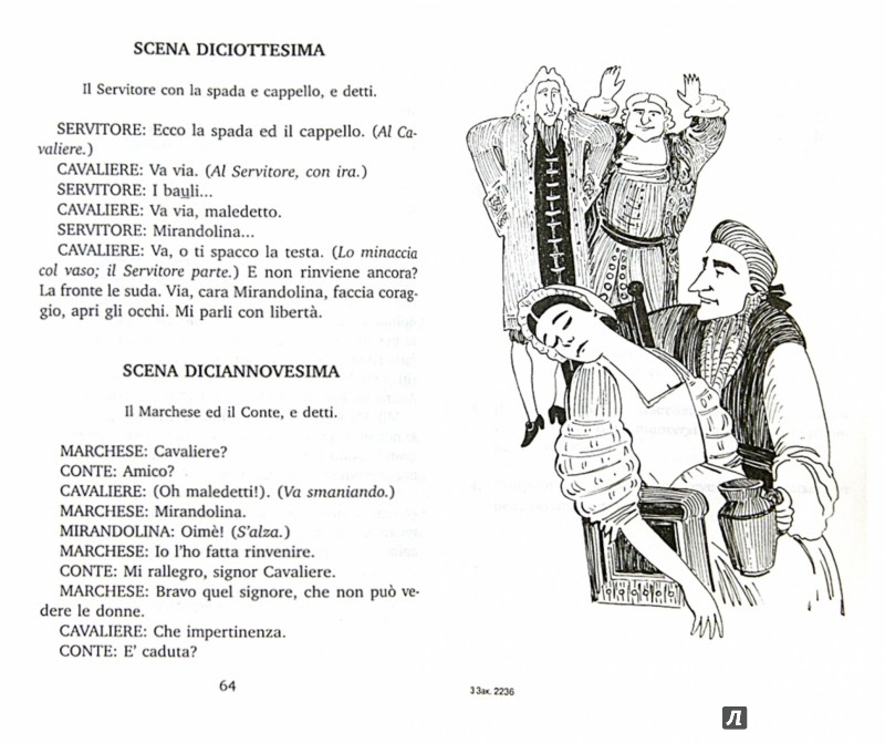 Иллюстрация 1 из 14 для Итальянский шутя: Карло Гольдони Трактирщица= La Locandiera - Карло Гольдони | Лабиринт - книги. Источник: Лабиринт