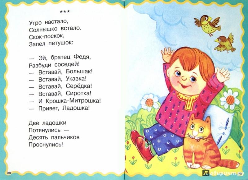 Иллюстрация 1 из 6 для 100 песенок, скороговорок и потешек для малышей | Лабиринт - книги. Источник: Лабиринт