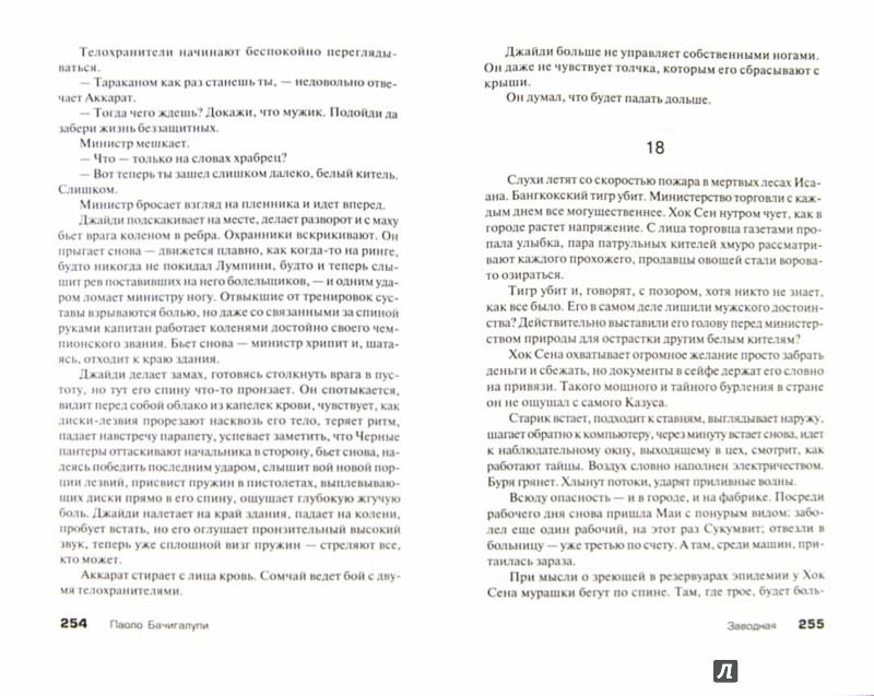 Иллюстрация 1 из 8 для Заводная и другие - Паоло Бачигалупи | Лабиринт - книги. Источник: Лабиринт