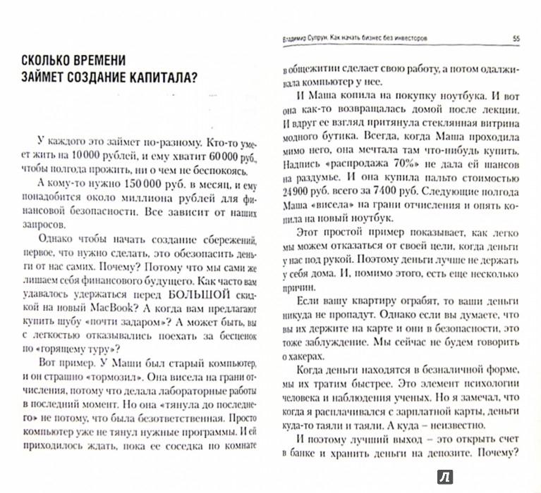 Иллюстрация 1 из 11 для Как начать бизнес без инвесторов. Создание стартового капитала без отрыва от работы - Владимир Супрун | Лабиринт - книги. Источник: Лабиринт