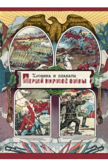 Хроника и плакаты Первой мировой войны манеж globex 1101 классик yellow