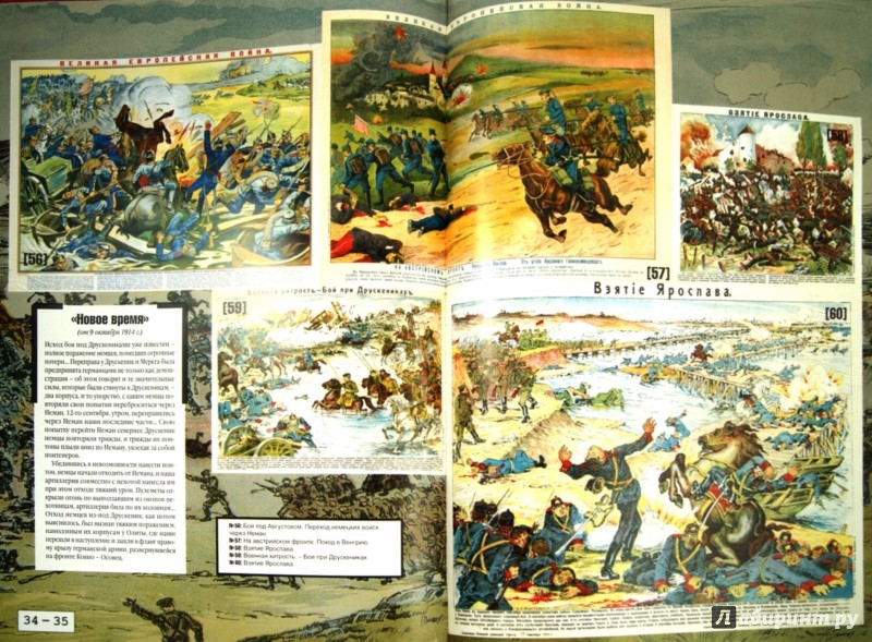 Иллюстрация 1 из 2 для Хроника и плакаты Первой мировой войны   Лабиринт - книги. Источник: Лабиринт