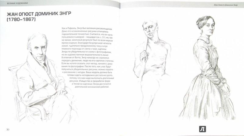 Иллюстрация 1 из 10 для Большой самоучитель рисования - Баррингтон Барбер | Лабиринт - книги. Источник: Лабиринт