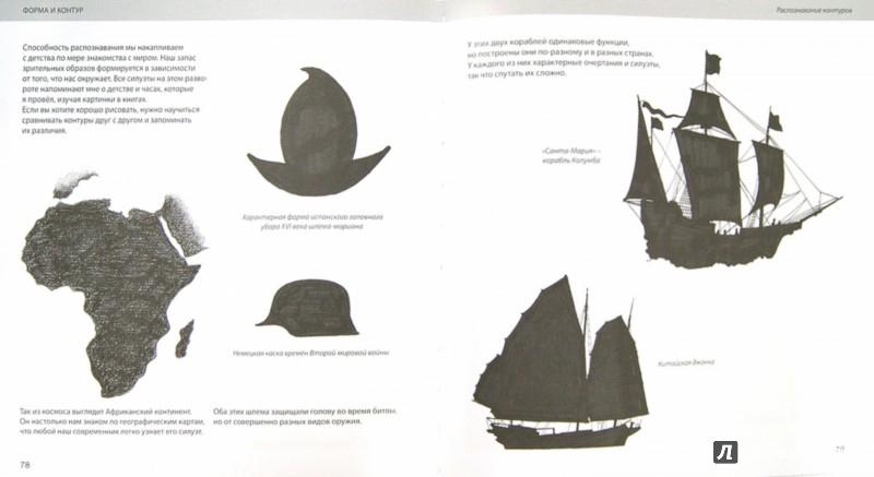 Иллюстрация 1 из 16 для Рисование. Подробный курс для будущих художников - Баррингтон Барбер | Лабиринт - книги. Источник: Лабиринт