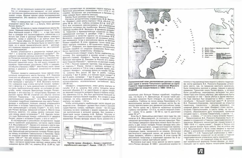 Иллюстрация 1 из 21 для Гангут. 300 лет первой победе Российского флота - Павел Кротов | Лабиринт - книги. Источник: Лабиринт