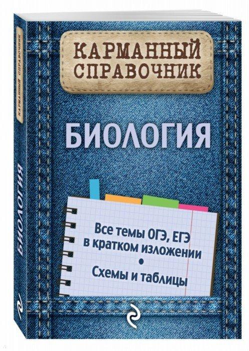 Иллюстрация 1 из 2 для Биология - Юрий Садовниченко   Лабиринт - книги. Источник: Лабиринт