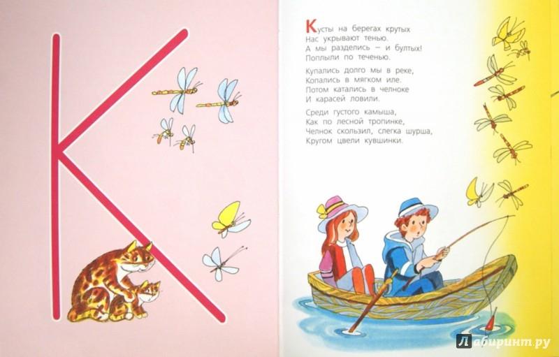 Иллюстрация 1 из 17 для Весёлое путешествие от А до Я - Самуил Маршак | Лабиринт - книги. Источник: Лабиринт