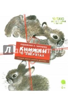 "Комплект ""Книжки о зверятах"" (4 книги)"