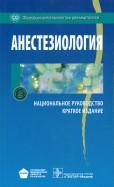 Анестезиология. Национальное руководство. Краткое издание