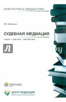 Судебная медиация: теория, практика, перспективы екатерина игоревна алексеевская законы развития судебной системы