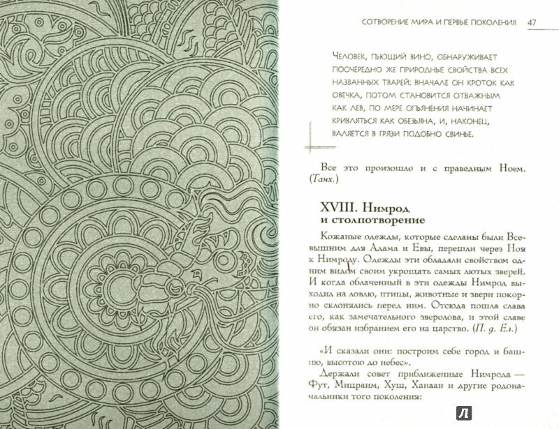 Иллюстрация 1 из 8 для Агада. Большая книга притч, поучений и сказаний | Лабиринт - книги. Источник: Лабиринт