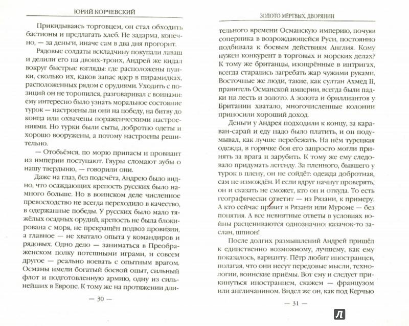 Иллюстрация 1 из 10 для Золото мертвых. Дворянин - Юрий Корчевский | Лабиринт - книги. Источник: Лабиринт