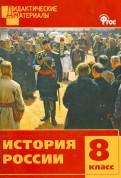 История России. 8 класс. Разноуровневые задания. ФГОС