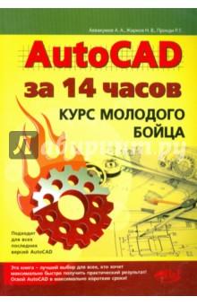 AutoCAD за 14 часов. Курс молодого бойца. книги эксмо курс креативного бойца