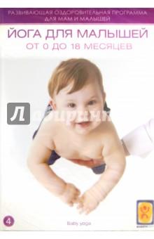Йога для малышей от 0 до 1,5 лет (DVD).