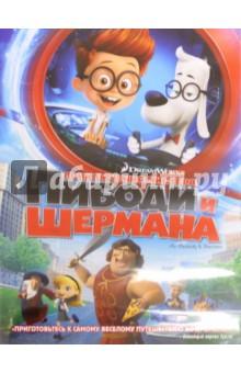 Приключения мистера Пибоди и Шермана (DVD) диск dvd пэн путешествие в нетландию