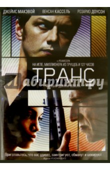 Транс (DVD)