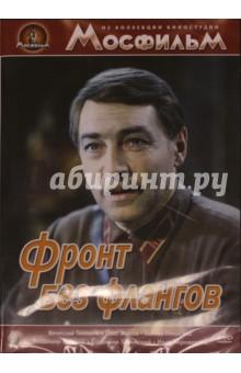 Фронт без флангов (DVD)
