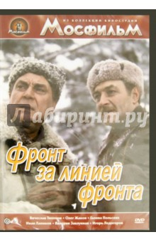 Фронт за линией фронта (DVD) дороги войны фронт без флангов 1 2 серии фронт за линией фронта 1 2 серии 2 dvd
