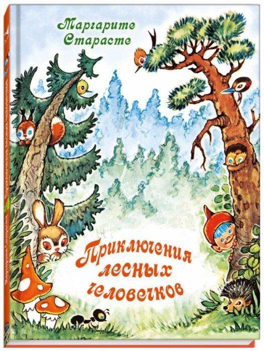 Иллюстрация 1 из 31 для Приключения лесных человечков - Маргарита Старасте | Лабиринт - книги. Источник: Лабиринт