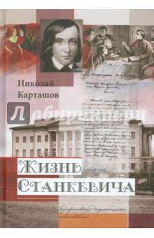 Жизнь Станкевича