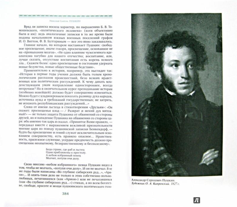 Иллюстрация 1 из 4 для Александр Пушкин - Николай Скатов | Лабиринт - книги. Источник: Лабиринт
