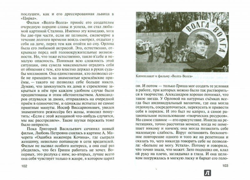 Иллюстрация 1 из 6 для Любовь Орлова - Нонна Голикова | Лабиринт - книги. Источник: Лабиринт