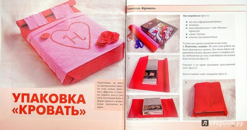 Иллюстрация 1 из 16 для Подарочная упаковка. Быстро, оригинально, стильно - Анастасия Цыганова | Лабиринт - книги. Источник: Лабиринт