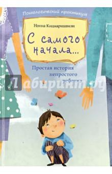 С самого начала...: простая история непростого ребенка какой планшетник для ребенка