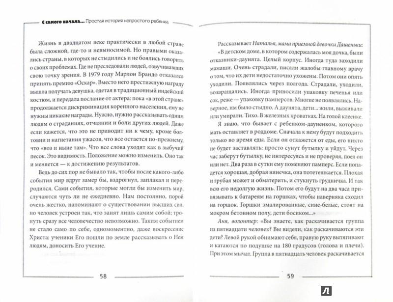 Иллюстрация 1 из 4 для С самого начала...: простая история непростого ребенка - Нонна Кицмаришвили | Лабиринт - книги. Источник: Лабиринт