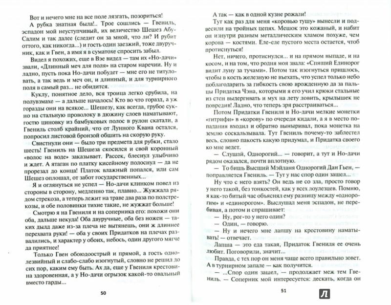 Иллюстрация 1 из 5 для Путь Меча - Генри Олди | Лабиринт - книги. Источник: Лабиринт