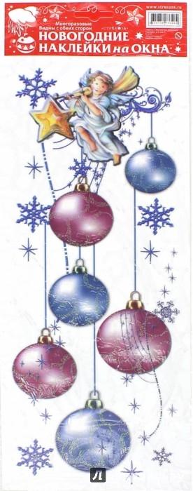 Иллюстрация 1 из 5 для Новогодние наклейки на окна. Перламутровые шары (WDGX-4002 D) | Лабиринт - игрушки. Источник: Лабиринт