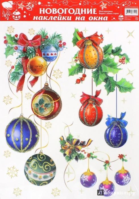 Иллюстрация 1 из 6 для Новогодние наклейки на окна. Разноцветные шары (WDGX-628 B) | Лабиринт - игрушки. Источник: Лабиринт