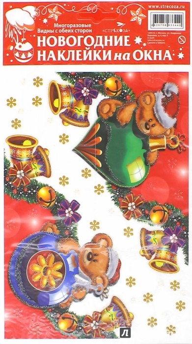 Иллюстрация 1 из 4 для Новогодние наклейки на окна. Мишки (WDGX-9001 H) | Лабиринт - игрушки. Источник: Лабиринт