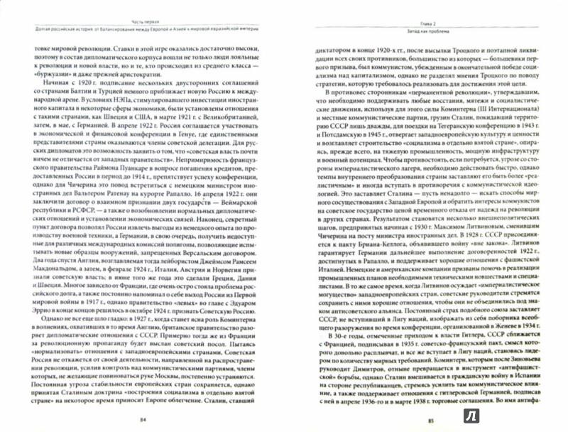 Иллюстрация 1 из 26 для Русское влияние в Евразии. Геополитическая история от становления государства до времен Путина - Арно Леклер | Лабиринт - книги. Источник: Лабиринт