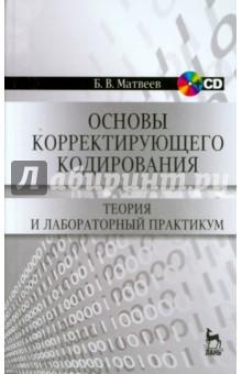 Основы корректирующего кодирования. Теория и лабораторный практикум. Учебное пособие (+CD) основы теории кодирования учебное пособие