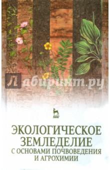 Экологическое земледелие с основами почвоведения и агрохимии. Учебник труфляк е трубилин е точное земледелие