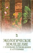 Экологическое земледелие с основами почвоведения и агрохимии. Учебник