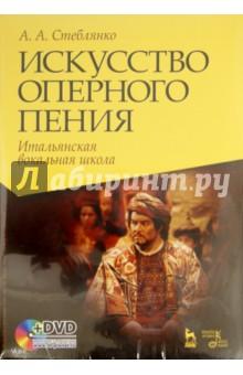 Искусство оперного пения. Итальянская вокальная школа (+DVD) жестокий романс dvd полная реставрация звука и изображения