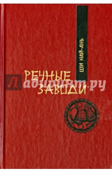 Речные заводи. Том 2. Роман в двух томах речные приключения