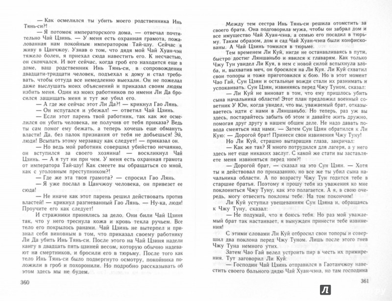 Иллюстрация 1 из 5 для Речные заводи. Том 2. Роман в двух томах - Най-ань Ши | Лабиринт - книги. Источник: Лабиринт