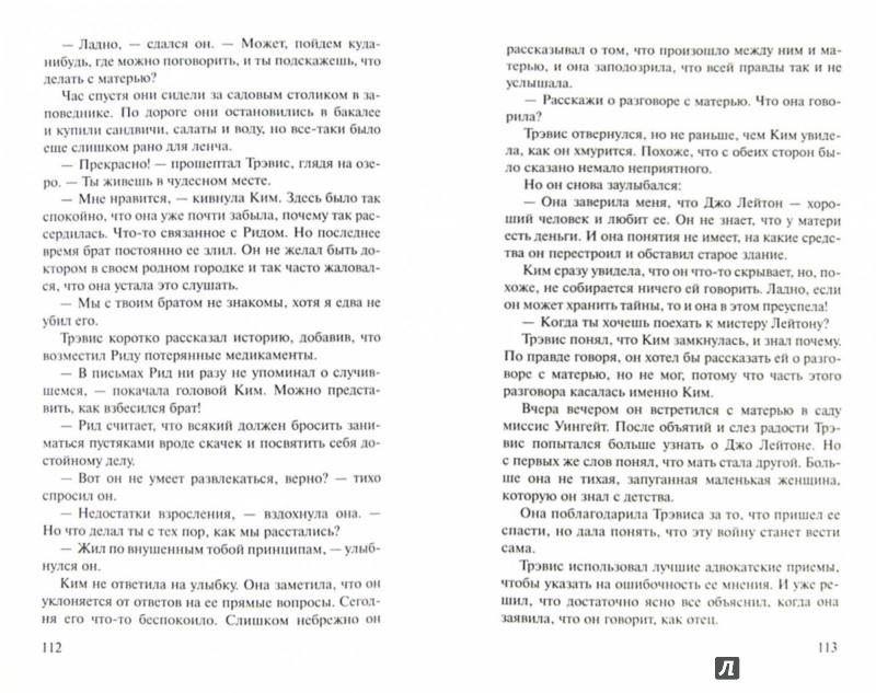 Иллюстрация 1 из 12 для Незнакомец под луной - Джуд Деверо | Лабиринт - книги. Источник: Лабиринт
