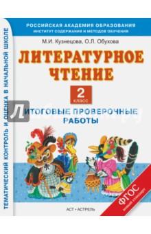 Литературное чтение. 2 класс. Итоговые проверочные работы. ФГОС