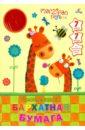 Обложка Бархатная самокл.бумага 7л,7цв,Жирафы,ББС7704