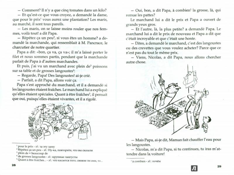Иллюстрация 1 из 27 для Le petit Nicolas a des ennuis - Rene Goscinny | Лабиринт - книги. Источник: Лабиринт
