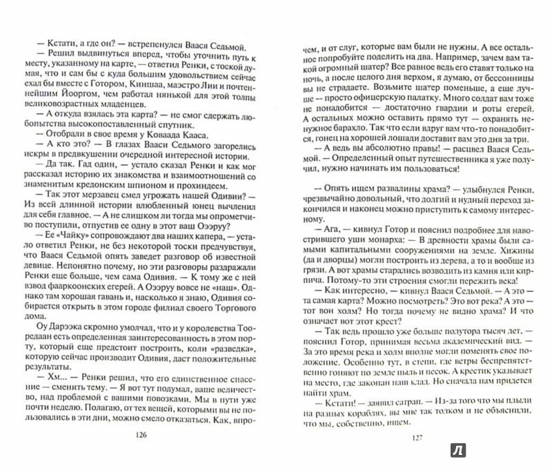 Иллюстрация 1 из 23 для Странный приятель. Таинственный Амулет - Егор Чекрыгин | Лабиринт - книги. Источник: Лабиринт