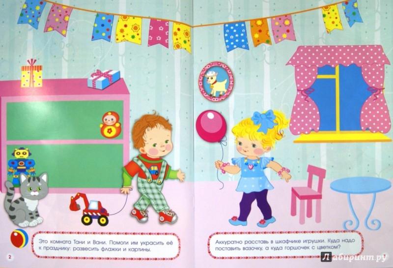 Иллюстрация 1 из 33 для День рождения | Лабиринт - книги. Источник: Лабиринт