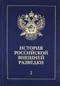 История российской внешней разведки. В 6-ти томах. Том 1. От древнейших времен  до 1917 года