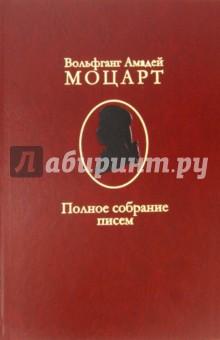 Полное собрание писем проект россия полное собрание